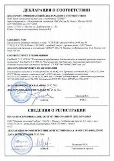Декларация соответствия ГОСТ Р