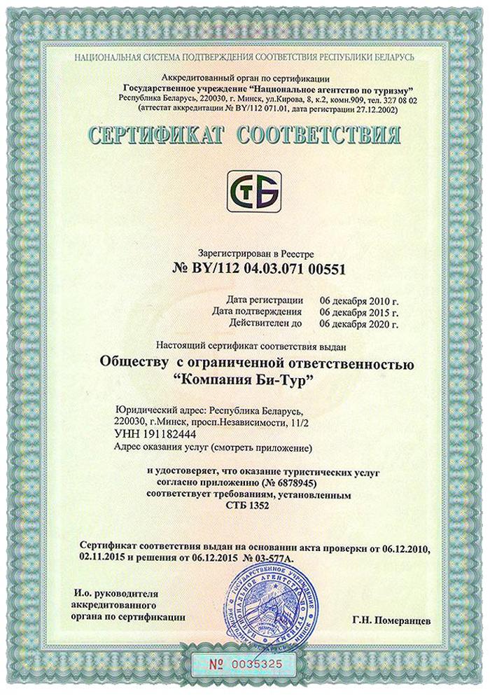 Сертификация в сфере парикмахерских услуг сертификация страйкбольного оружия